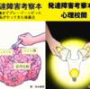 (5/10更新)【セール価格&考察本2発売中】『発達障害考察本』特設ページ