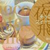 【夜間飛行】チョコレートスイーツブッフェ川崎日航ホテル2018年11月の感想ブログ