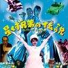 【映画感想】『星くず兄弟の伝説』(1985) / 80年代の雰囲気を色濃く伝えるカルトなSFロック・ミュージカル映画