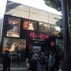 上野の森美術館の「怖い絵」展、料金や場所は?当日券でも入れる?