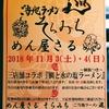 【金沢 駅前 ラーメン】「鯛と水の塩ラーメン」ご当地ラーメン 巡