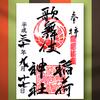 歌舞伎稲荷神社の御朱印 〜 隣接する「富士そば」も外人観光客に人気? 〜 ようこそ三原橋交差点