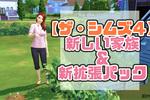 【ザ・シムズ4】新しい家族&新拡張パックの話【ゲーム日誌】