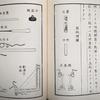 「オステオパシーの源流は日本?(番外編-各務文献その4)」