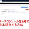 グーグルのサーチコンソールを1発で日本語化する方法