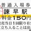 諫早駅(島原鉄道) 普通入場券