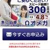 オメガは東京都渋谷区広尾1-1-39-17Fの闇金です。
