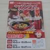 【そうてつローゼン2020秋】シールを集めてD&Sのキッチングッズを特別価格で手に入れられるキャンペーン