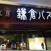 町田の鎌倉パスタでランチしました
