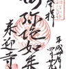 来迎寺(鎌倉)の御朱印・鎌倉十三仏霊場第10番札所