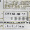 クレジットカード請求額。2018年3月分