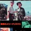 【 僕を哲学的に考えさせる映画:大島 渚の〈戦場のメリークリスマス〉】