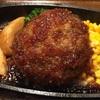 なるみのハンバーグランチは愛知最強のお得さ美味さ!名古屋市緑区