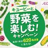 イオン×キューピー|キユーピーと野菜を楽しむ!キャンペーン総計620名に当たる!