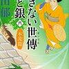高田郁『あきない世傳 金と銀(六)本流篇』を読んだ感想・商売の本質がわかる