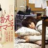 "<span itemprop=""headline"">映画「もらとりあむタマ子」(2013)</span>"