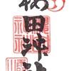 桜田神社(東京・六本木)の御朱印