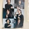 現代能楽集Ⅹ 『幸福論』観劇レポ(ネタバレあり)