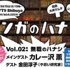 9.16「マンガのハナシ vol.2 カレー沢 薫:無職のハナシ」お手伝いします。