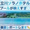 【立川】ソラノホテル のプールは、子供は落ちないの?何歳からOK?
