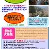 奥三河の伝統「黒沢田楽」の歴史や文化を体感してみませんか?