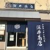 小樽方面へ美味しいものドライブ 深井商店→デニルタオ→エグヴィヴ→カフェBAAL