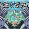 【ハーピィズペット竜-セイント・ファイアー・ギガ】