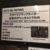 全国ツアー18【横浜編】