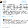 私は柴田英里氏が一日も早く「正解」に到達されることを心から願っています。