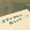 国際結婚後に漢字の苗字(旧姓)を残せるのか?について