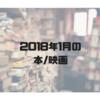 2018年1月に読んだ本/観た映画まとめ【オススメ紹介】【読書録】【映画】