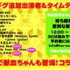 献血ギグ追加出演者発表!!!!