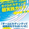 #技術書典 8  新刊「チームビルディング超実践ガイド」の序文を公開します
