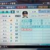 103.オリジナル選手 須栗健選手 (パワプロ2018)
