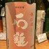 愛媛県 石鎚 純米吟醸 春の酒