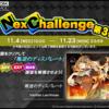 「NexChallenge」第3弾!(解禁曲1曲)