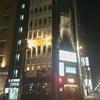 博多かわ屋 すすきの店 / 札幌市中央区南7条西3丁目 LC弐番館 4F