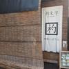 京都のプリン屋「杓文字(syamoji)」 おいしいおいしいプリンのご紹介