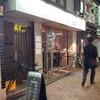 【中野】高田馬場の人気店が中野にも!『vivo daily stand』