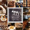 【オススメ5店】調布・府中・千歳烏山・仙川(東京)にあるコーヒーが人気のお店