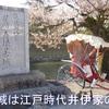 平成最後のツーリング 西日本2850Km Ⅴ 『桜まつり』 国宝 彦根城 中山道 鳥居本宿 旧道巡り
