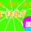 日常四コマ漫画『笑顔と絶品ジュース』