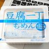 【こんな付箋要るの?】『豆腐一丁 もめん』いただいたコメントが面白かった!