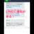 【ブログ】10分で設定!Twitterのエゴサーチを自動化する方法