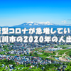 新型コロナウイルスが急増している旭川市の2020年の人出