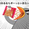 最高にエモい亀田の柿の種「梅しそ」は梅好きなら食べるべき一品
