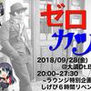 2018/09/28 ゼロから始めるアニクラ生活27日目