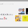 外資系データサイエンティストなら知っておきたい海外のPodcast5選