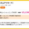 ハピタスのカード案件が熱いです。=>終了しましたが、MIカードは、まだ10000ポイントあります。