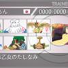 【剣盾S9】草統一の軌跡